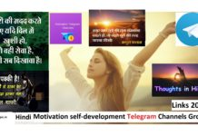 JOIN LATEST TELEGRAM MOTIVATIONAL CHANNEL & GROUP IN HINDI - ENGLISH [हिंदी-2019]